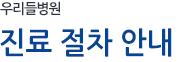우리들병원/진료 절차 안내